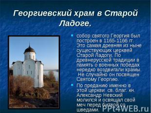 собор святого Георгия был построен в 1165-1166 гг. Это самая древняя из ныне сущ