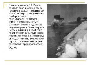 В начале апреля 1942 года растаял снег, и лёд на озере покрылся водой - порой на
