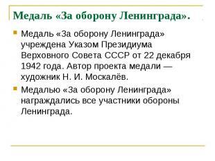 Медаль «За оборону Ленинграда» учреждена Указом Президиума Верховного Совета ССС
