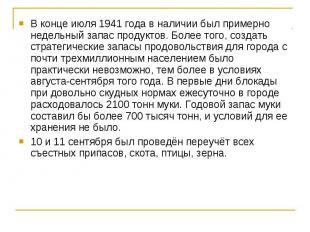 В конце июля 1941 года в наличии был примерно недельный запас продуктов. Более т