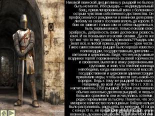 Никакой воинской дисциплины у рыцарей не было и быть не могло. Ибо рыцарь — инди