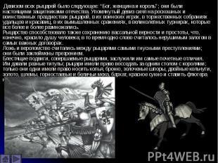 """Девизом всех рыцарей было следующее: """"Бог, женщина и король""""; они были настоящим"""