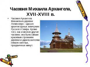 Часовня Архангела Михаила из деревни Леликозеро - одна из архитектурных жемчужин