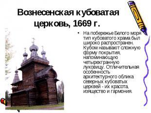 На побережье Белого моря тип кубоватого храма был широко распространен. Кубом на