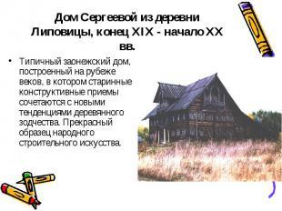 Типичный заонежский дом, построенный на рубеже веков, в котором старинные констр