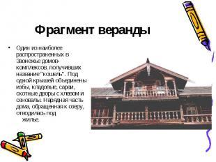 Один из наиболее распространенных в Заонежье домов-комплексов, получивших назван