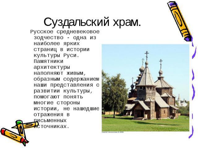 Русское средневековое зодчество - одна из наиболее ярких страниц в истории культуры Руси. Памятники архитектуры наполняют живым, образным содержанием наши представления о развитии культуры, помогают понять многие стороны истории, н…