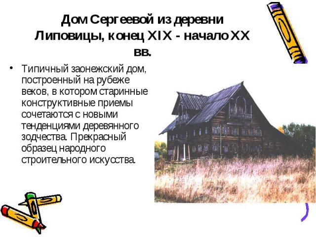 Типичный заонежский дом, построенный на рубеже веков, в котором старинные конструктивные приемы сочетаются с новыми тенденциями деревянного зодчества. Прекрасный образец народного строительного искусства. Типичный заонежский дом, построенный на рубе…