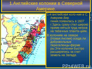 1.Английские колонии в Северной Америке. 1-я английская коло-ния в С. Америке,Ви