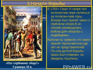 3.Начало борьбы. В 1763 г.Георг III запре-тил колонистам пере-селяться за Аллега