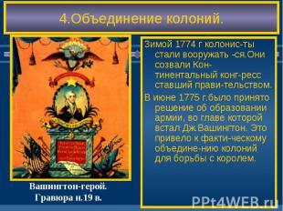 4.Объединение колоний. Зимой 1774 г колонис-ты стали вооружать -ся.Они созвали К