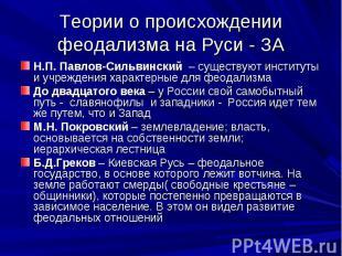 Теории о происхождении феодализма на Руси - ЗА Н.П. Павлов-Сильвинский – существ