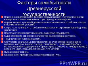 Факторы самобытности Древнерусской государственности Природно-климатические усло