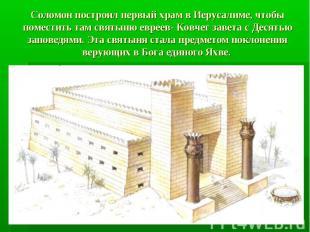 Соломон построил первый храм в Иерусалиме, чтобы поместить там святыню евреев- К
