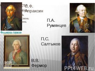 С.Ф. Апраксин