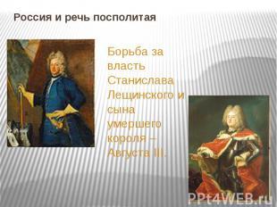 Россия и речь посполитая Борьба за власть Станислава Лещинского и сына умершего