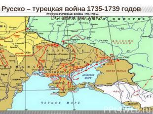 Русско – турецкая война 1735-1739 годов