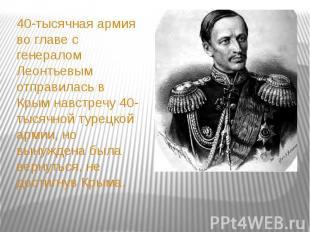40-тысячная армия во главе с генералом Леонтьевым отправилась в Крым навстречу 4
