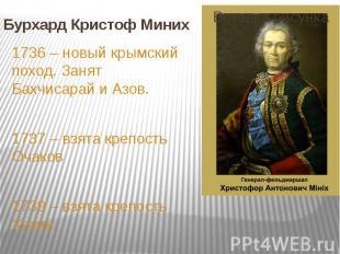 Бурхард Кристоф Миних 1736 – новый крымский поход. Занят Бахчисарай и Азов. 1737