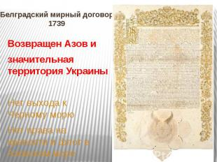 Белградский мирный договор 1739 Возвращен Азов и значительная территория Украины