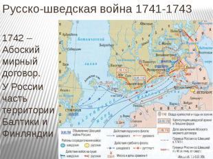 Русско-шведская война 1741-1743 1742 – Абоский мирный договор. У России часть те
