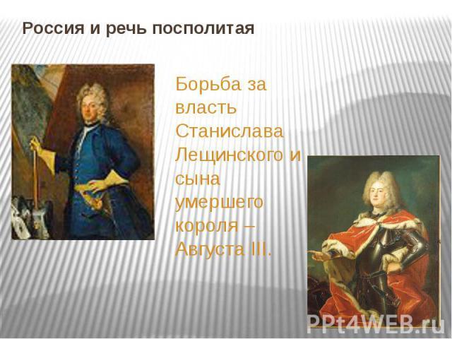 Россия и речь посполитая Борьба за власть Станислава Лещинского и сына умершего короля – Августа III.