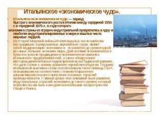 Итальянское экономическое чудо— период быстрогоэкономического роста&