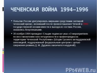 ЧЕЧЕНСКАЯ ВОЙНА 1994—1996 Попытки России урегулировать мирными средствами затяжн