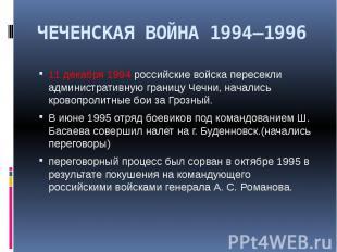 ЧЕЧЕНСКАЯ ВОЙНА 1994—1996 11 декабря 1994 российские войска пересекли администра