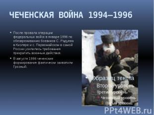 ЧЕЧЕНСКАЯ ВОЙНА 1994—1996 После провала операции федеральных войск в январе 1996