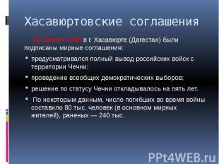 Хасавюртовские соглашения 30 августа 1996 в г. Хасавюрте (Дагестан) были подписа