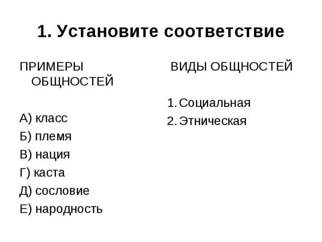 ПРИМЕРЫ ОБЩНОСТЕЙ ПРИМЕРЫ ОБЩНОСТЕЙ А) класс Б) племя В) нация Г) каста Д) сословие Е) народность