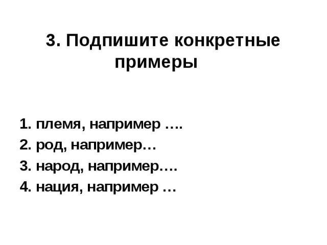 1. племя, например …. 1. племя, например …. 2. род, например… 3. народ, например…. 4. нация, например …