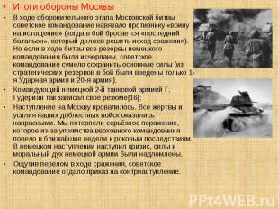 Итоги обороны Москвы Итоги обороны Москвы В ходе оборонительного этапа Московско