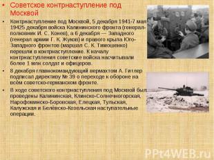 Советское контрнаступление под Москвой Советское контрнаступление под Москвой Ко