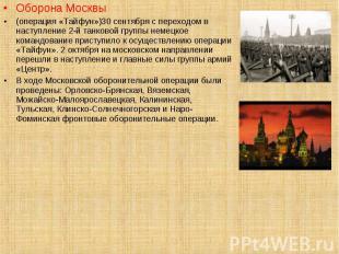 Оборона Москвы Оборона Москвы (операция «Тайфун»)30 сентября с переходом в насту