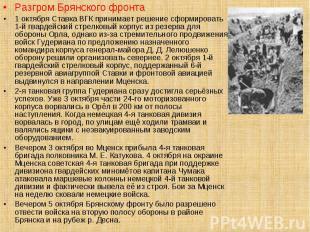 Разгром Брянского фронта Разгром Брянского фронта 1 октября Ставка ВГК принимает