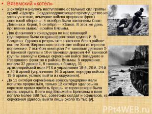 Вяземский «котёл» Вяземский «котёл» 2 октября началось наступление остальных сил