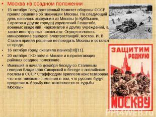 Москва на осадном положении Москва на осадном положении 15 октября Государственн