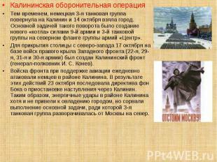 Калининская оборонительная операция Калининская оборонительная операция Тем врем
