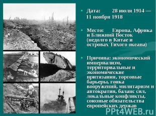 Дата: 28 июля 1914 — Дата: 28 июля 1914 — 11 ноября 1918 Место: Европа, Африка и
