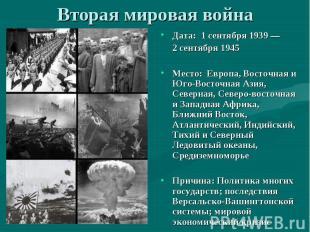 Дата: 1 сентября 1939 — Дата: 1 сентября 1939 — 2 сентября 1945 Место: Европа, В