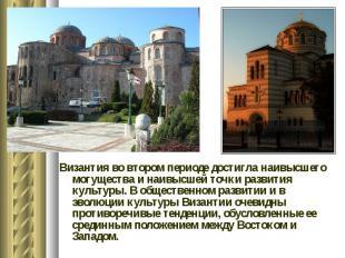 Византия во втором периоде достигла наивысшего могущества и наивысшей точки разв