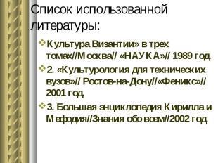Культура Византии» в трех томах//Москва// «НАУКА»// 1989 год. Культура Византии»