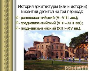 - ранневизантийский (V--VIII .вв.); - ранневизантийский (V--VIII .вв.); - средне