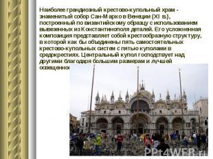 Наиболее грандиозный крестово-купольный храм - знаменитый собор Сан-Марко в Вене