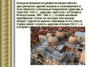 Большое влияние на развитие византийских центрических зданий оказали и сложившие
