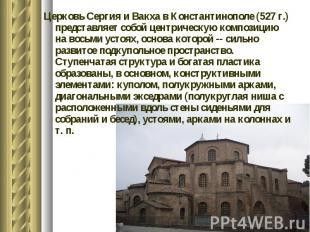 Церковь Сергия и Вакха в Константинополе (527 г.) представляет собой центрическу