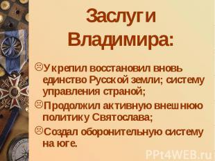 Укрепил восстановил вновь единство Русской земли; систему управления страной; Пр