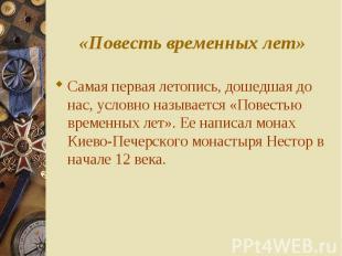 Самая первая летопись, дошедшая до нас, условно называется «Повестью временных л
